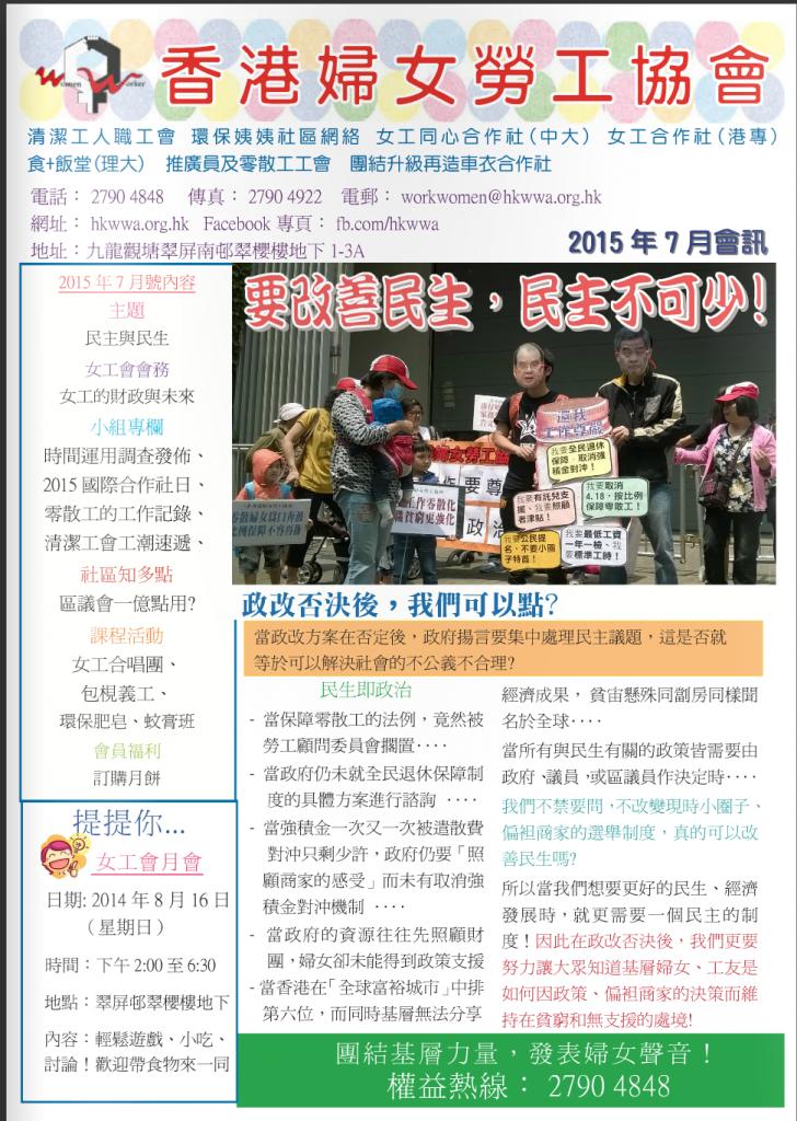 女工會2015年7月份通訊