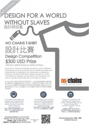 第五屆「無枷鎖」No-chains圖案設計比賽