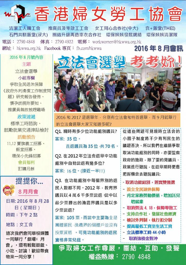 女工會2016年8月份通訊
