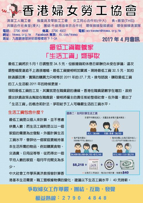 女工會2017年4月份通訊