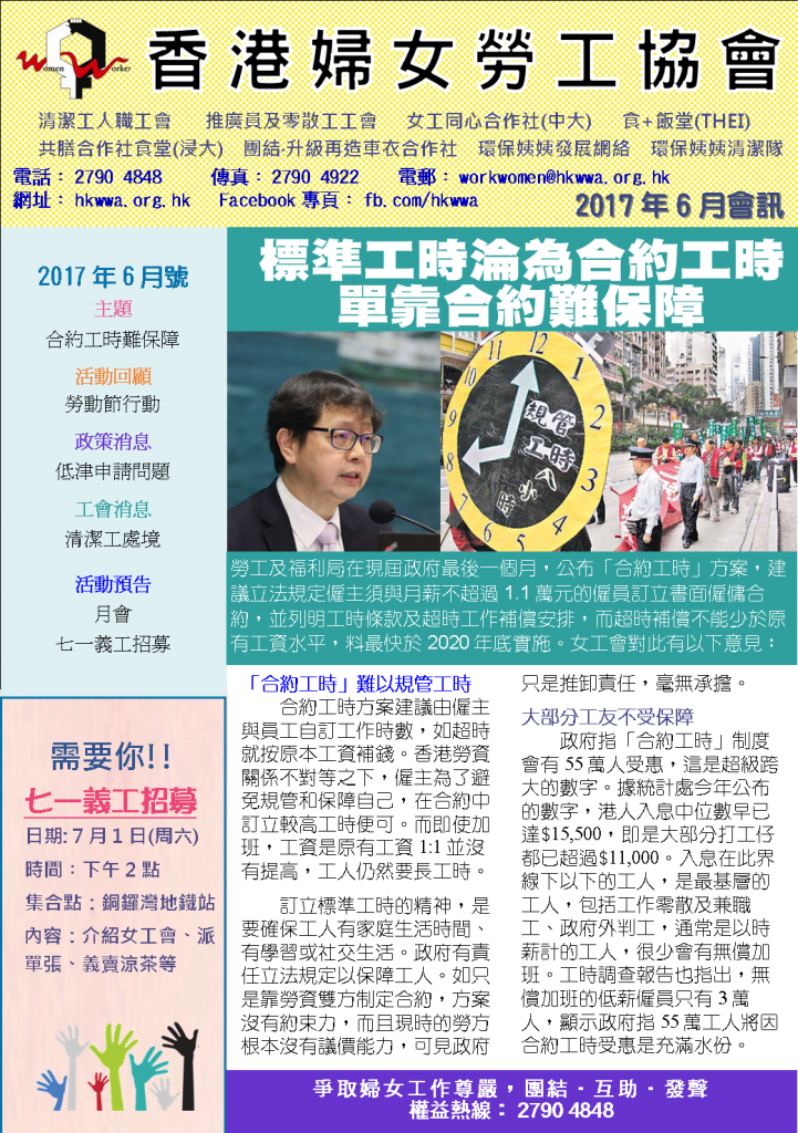 女工會2017年6月號通訊
