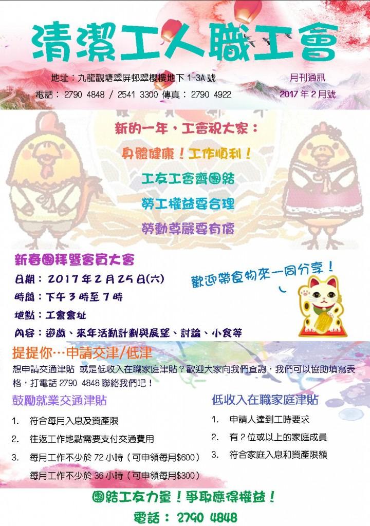 清潔工人職工會會訊 2017 2月號