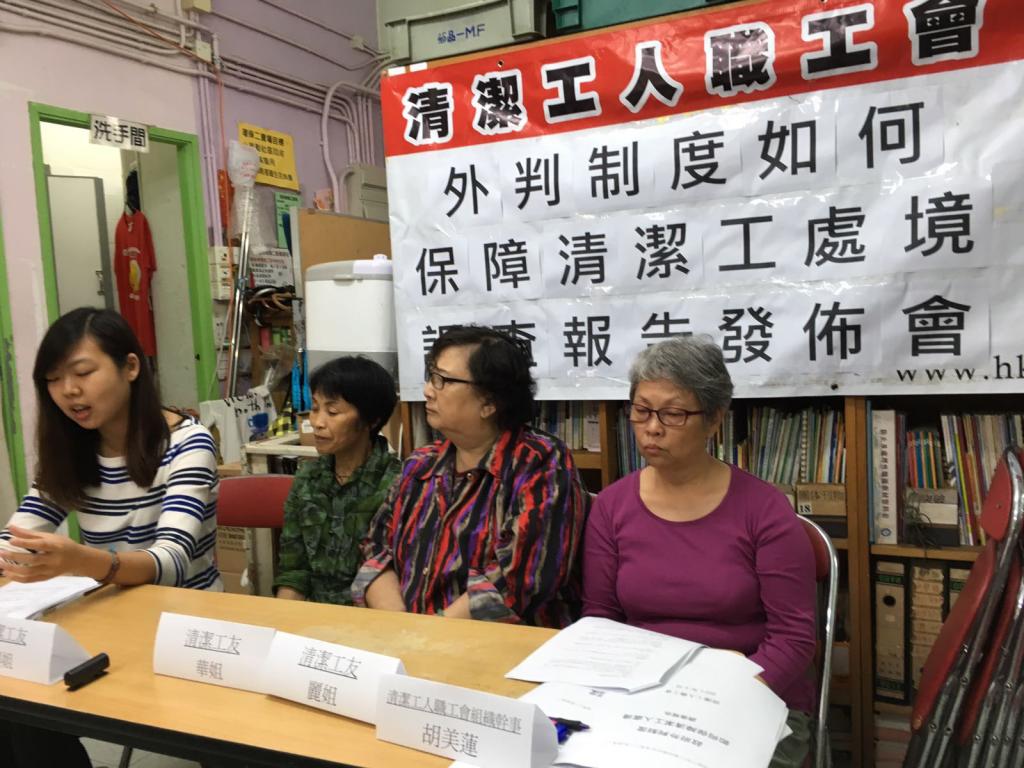 2017.4.27 政府外判制度 如何保障清潔工人處境 調查報告