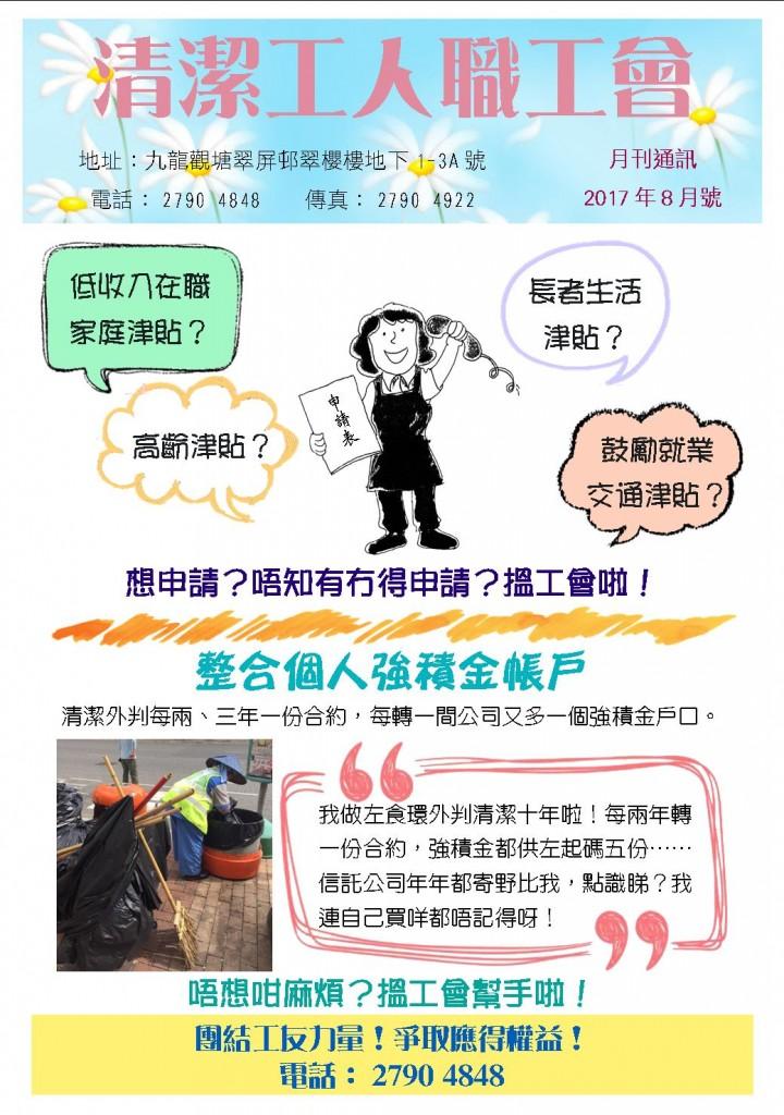 清潔工人職工會會訊 2017 8月號