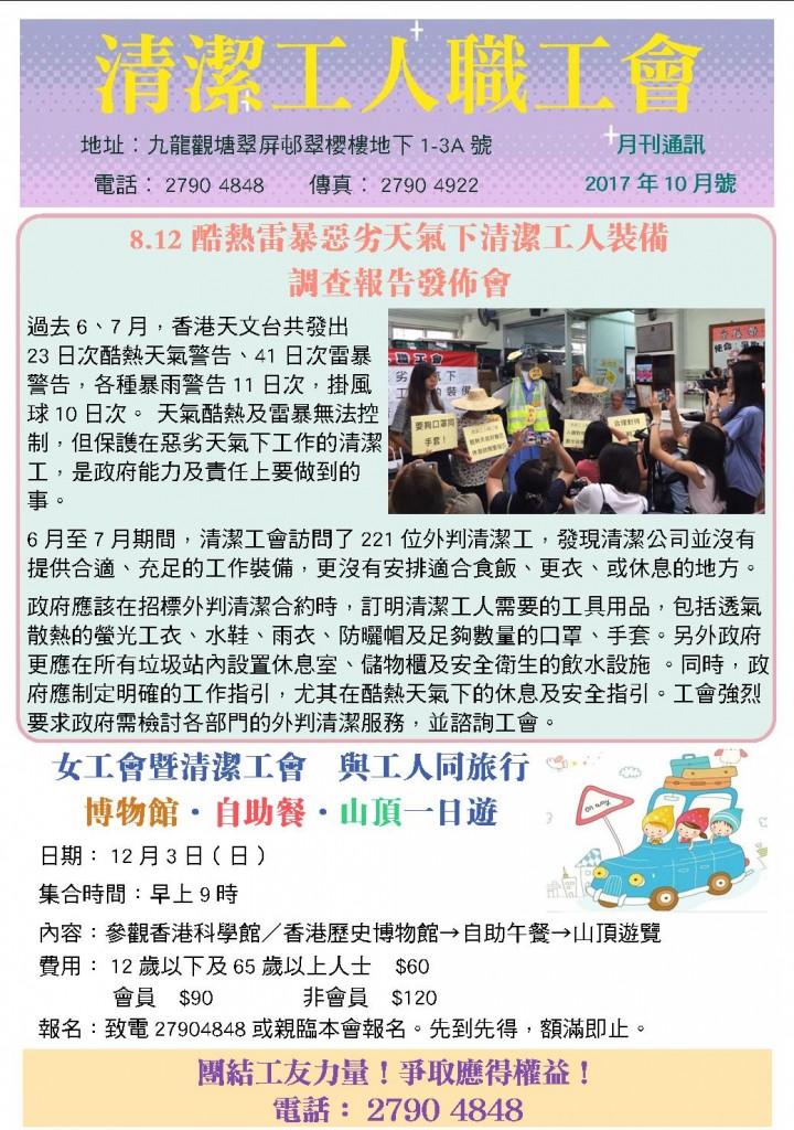 清潔工人職工會會訊 2017 10月號