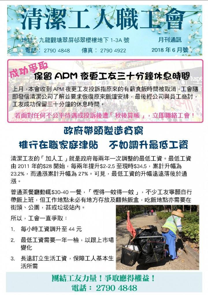 清潔工人職工會會訊 2018 6月號